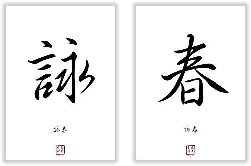 WING TSUN - WING CHUN Kalligraphie Schriftzeichen Bilder mit Kanji Zeichen
